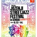 第24回 定禅寺ストリートジャズフェスティバル in 仙台