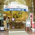 仙台なびっく せんだい商店街WEEKS「仙台七夕の魅力展」