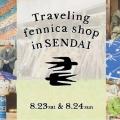「traveling fennica shop in SENDAI」