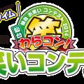 仙台お笑いコンテスト2014「It's笑タイム」