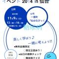 世界糖尿病デーイベント2014in仙台