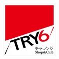TRY6チャレンジShop 平成27年度・前期リニューアルオープン