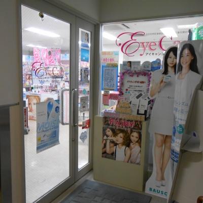 アイキャンコンタクト 一番町店