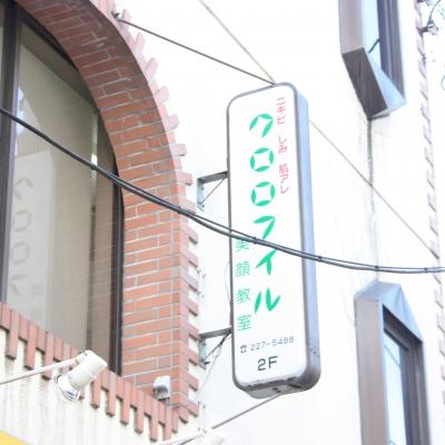 クロロフイル仙台美顔教室 一番町店