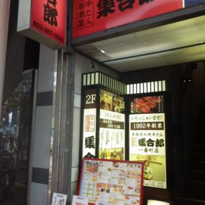 集合郎  一番町店