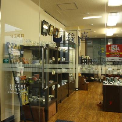 鈴喜陶器店