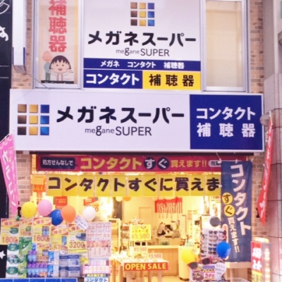 メガネスーパー仙台クリスロード店